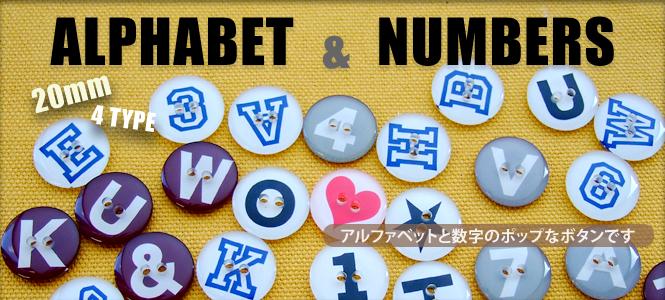 アルファベットと数字ボタン