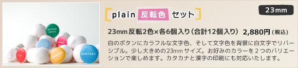23mm plain反転色セット 反転2色×各6個セット(12個入り) 2,800円(税込)