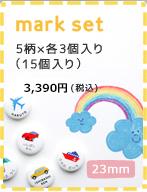 23mm mark set 5柄×各3個セット(15個入り) 3,300円