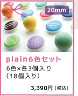 20mm plain6色セット 6色×各3個セット(18個入り) 3,300円(税込)