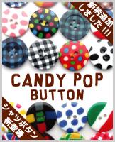 キャンディポップボタン