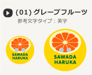 cute3-mix グレープフルーツ(01)
