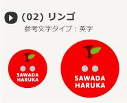 cute3-mix リンゴ(02)