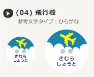 cute3-mix 飛行機(04)