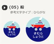 cute3-mix 船(05)
