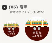 cute3-mix 電車(06)