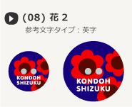 cute3-mix 花 2(08)