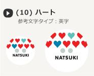 cute3-mix ハート(10)