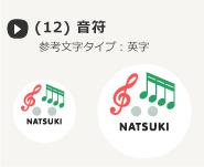 cute3-mix 音符(12)