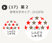 cute3-mix 星 2(17)