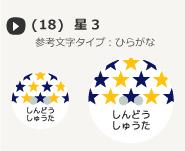 cute3-mix 星 3(18)