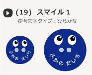 cute3-mix スマイル 1(19)