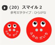 cute3-mix スマイル 2(20)