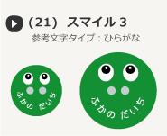cute3-mix スマイル 3(21)