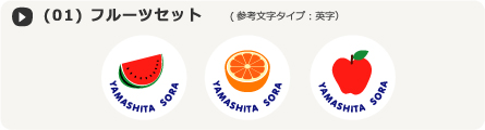 mark3  フルーツセット(01)