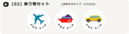 mark3  乗り物セット(02)