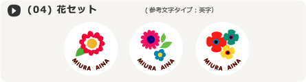 mark3 花セット(04)