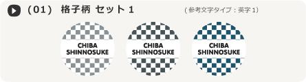 pattern3 格子柄セット1(01)