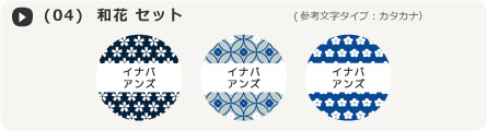 pattern3 和花セット1(04)