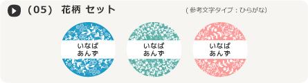 pattern3 花柄セット1(05)