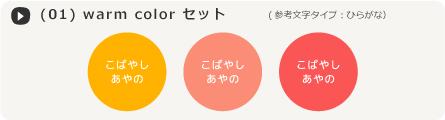 plain 3色セット warm color(01)