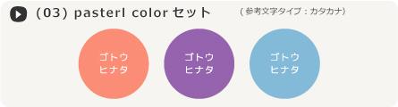 plain 3色セット pastel color(03)